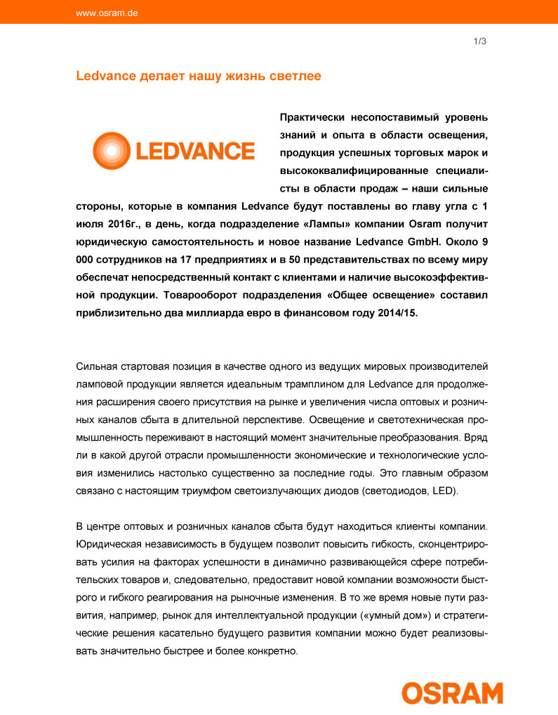 Ledvance-(press-release)(1)-1.jpg